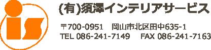須澤インテリアサービス