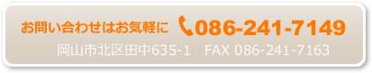 須澤インテリアサービスへのお問い合わせ